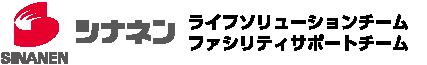 シナネン株式会社 ライフソリューションチーム ・ファシリティサポートチーム